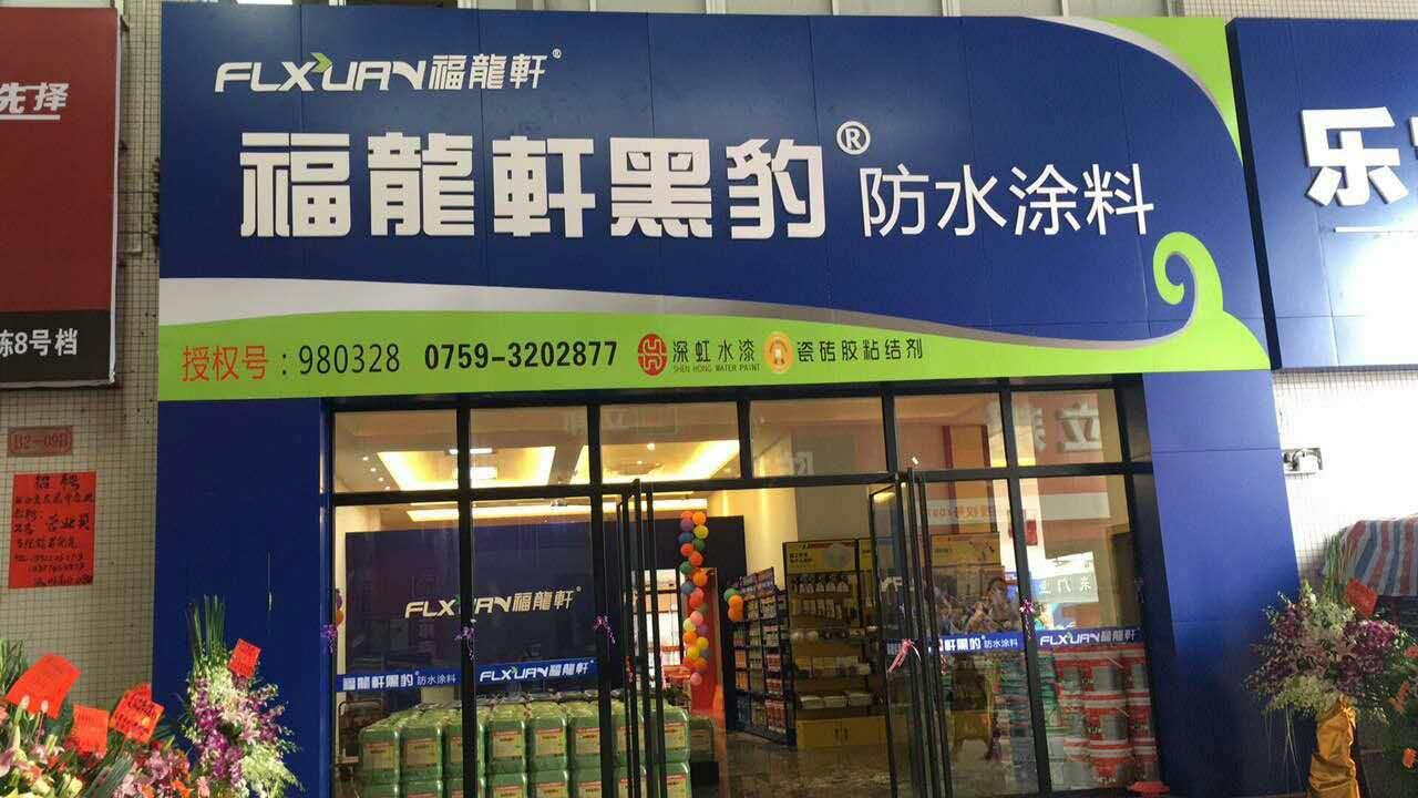 福龙轩湛江专卖店
